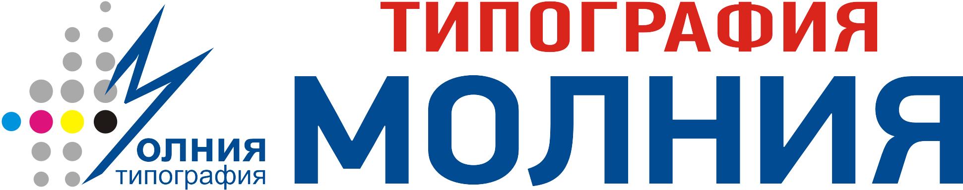 Типография Молния, Астрахань